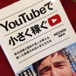 ユーチューバーMEGWINの本「YouTubeで小さく稼ぐ」で息子に知ってもらいたい人生についての二つのこと