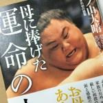 【舛ノ山関の本を読んだ!】舛ノ山関の相撲が見る人を無条件に感動させる理由