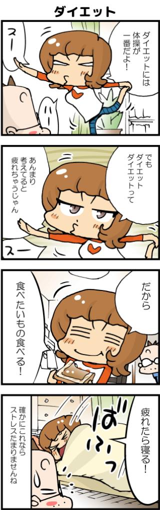 09ダイエット