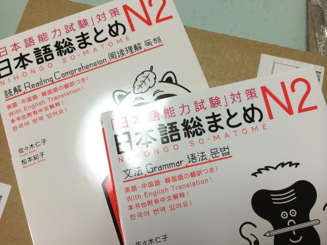 日本語テキスト2