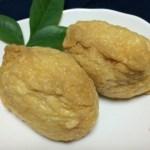 おいしいんだよね!うちのおばあちゃんの作った関西風稲荷寿司「お稲荷さん」
