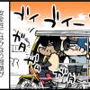 【4コマ】トライシクルの乗り方の何が面白いのかやっとわかった!