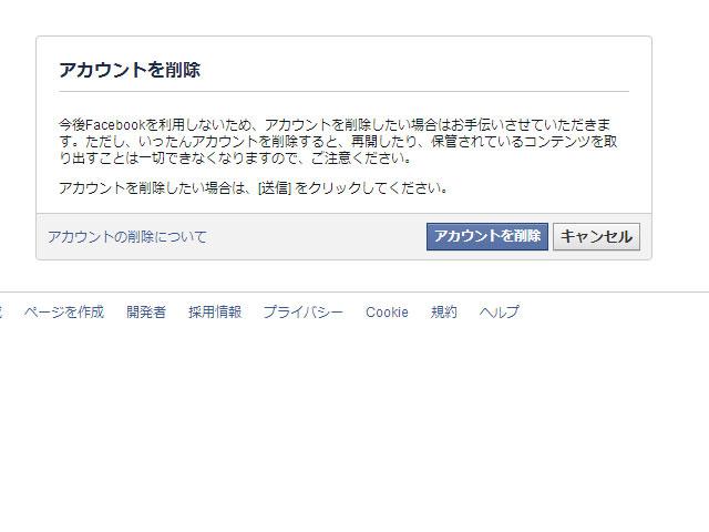 facebook退会01
