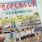 カオハガンの暮らしを描いた絵本「小さな南の島のくらし」はぜひおすすめ!