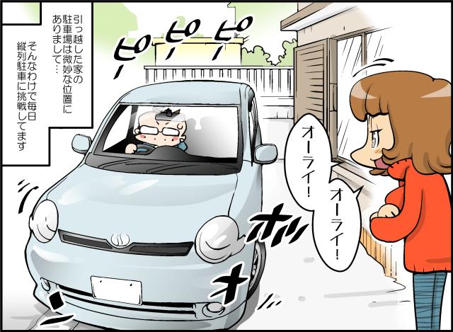 和製英語01