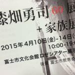 富士市在住の彫刻家・漆畑勇司先生の展覧会に行ってきた!