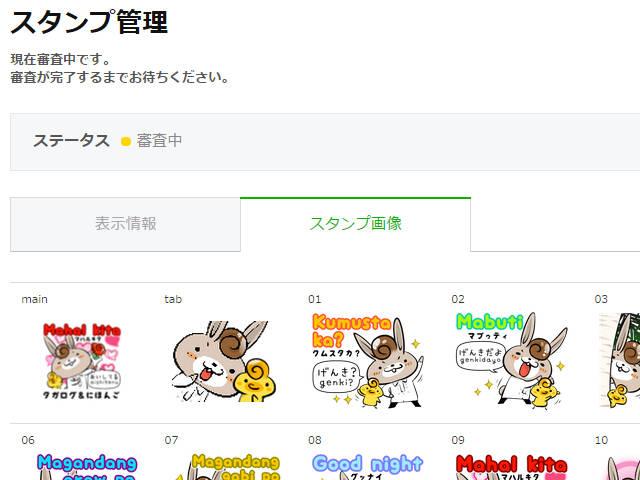 lineスタンプ審査中02