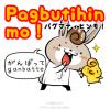 【タガログ語入門】「がんばって!」は「パグブティヒンモ(Pagbutihin mo)」