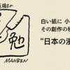 NHKで放送される「浦沢直樹の漫勉」がスゴイ!凄い!凄すぎる!