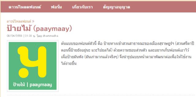 タイ語フリーフォント05