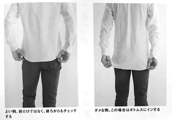 図1 シャツ の着崩し方 超速おしゃれ 第2章