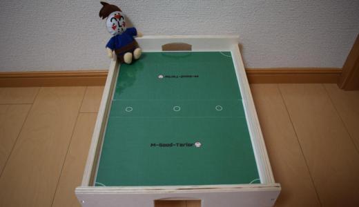 KLASKを応用したサッカーボードゲームをDIYしよう