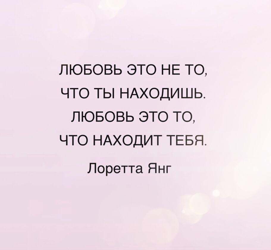 Любовь это не то, что ты находишь. Любовь это то, что находит тебя.JPG