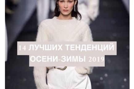 trendy mody osen zima 2019