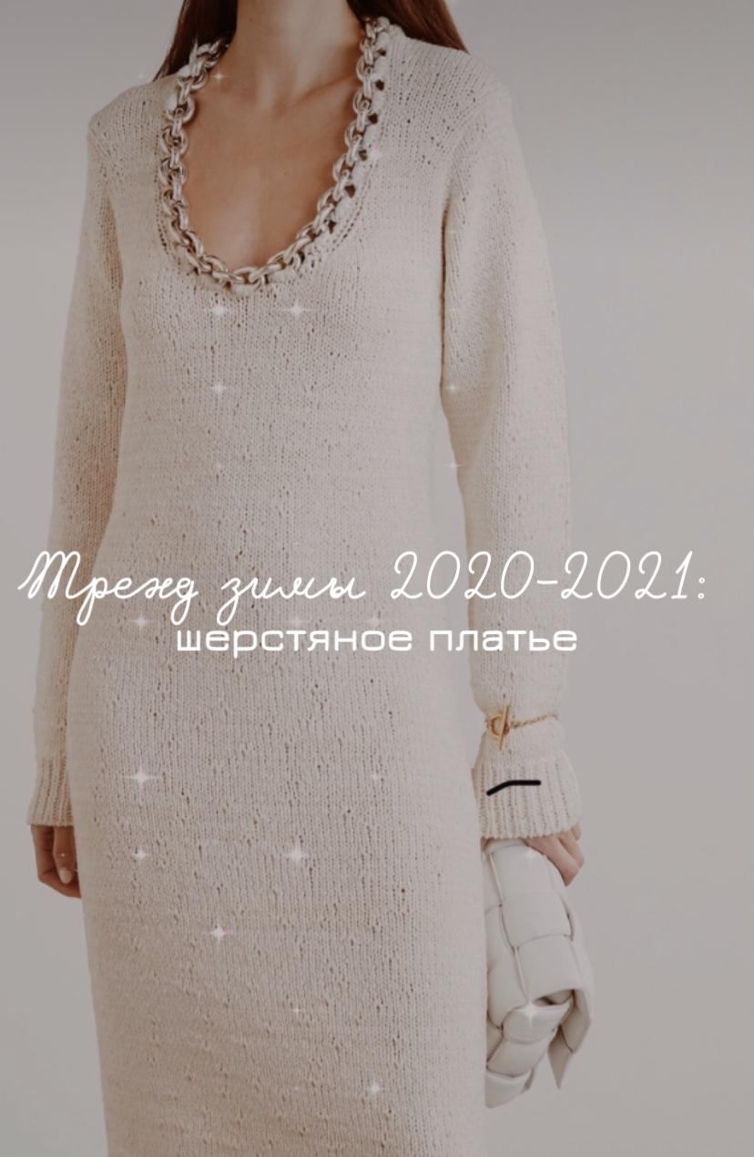 шерстяное платье тренд зимы