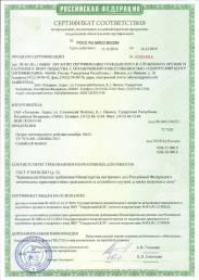 Сертификат соответствия на 10x24