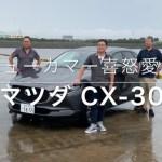 20.09_CX- 30