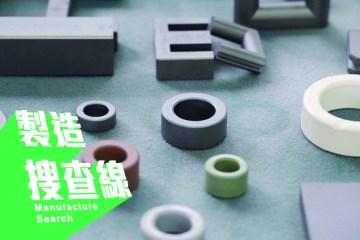 生產大揭密!參訪台灣最專業磁鐵製造廠—台全金屬