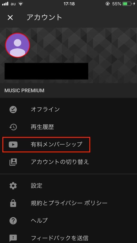 YouTube Musicの有料メンバーシップを選択