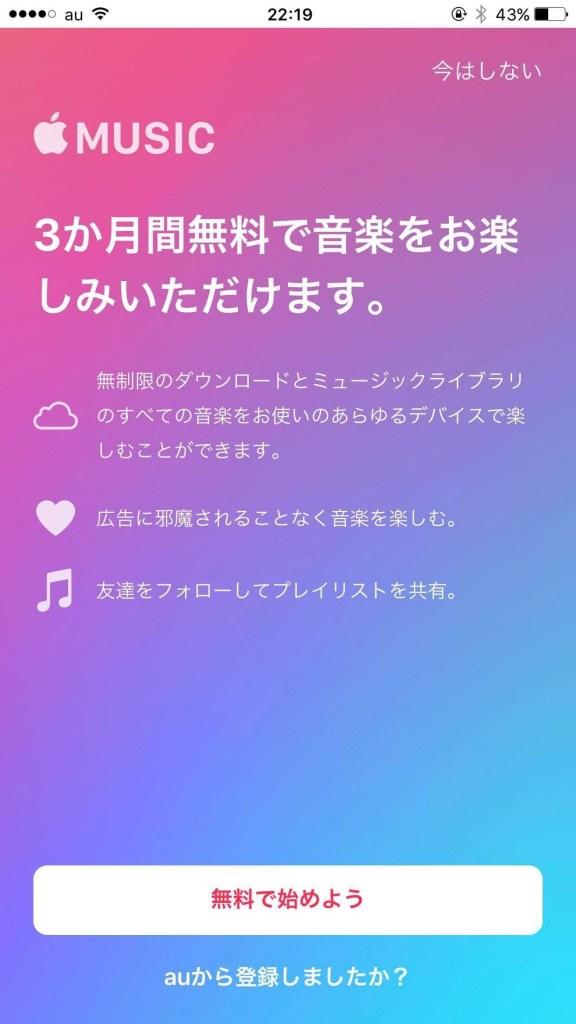 Apple Music 3か月間無料