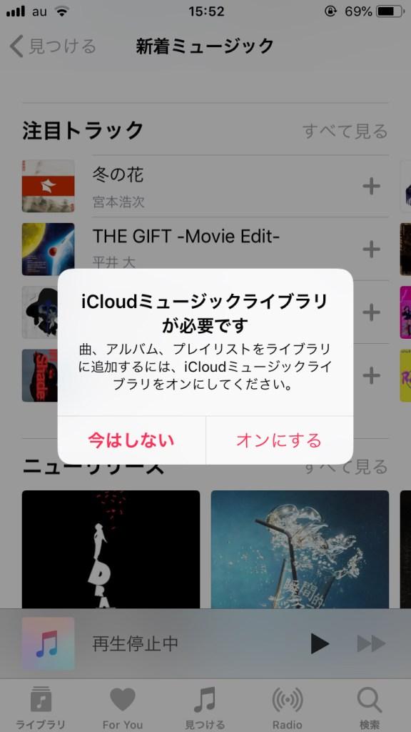 Apple MusicでiCloudミュージックライブラリについて確認