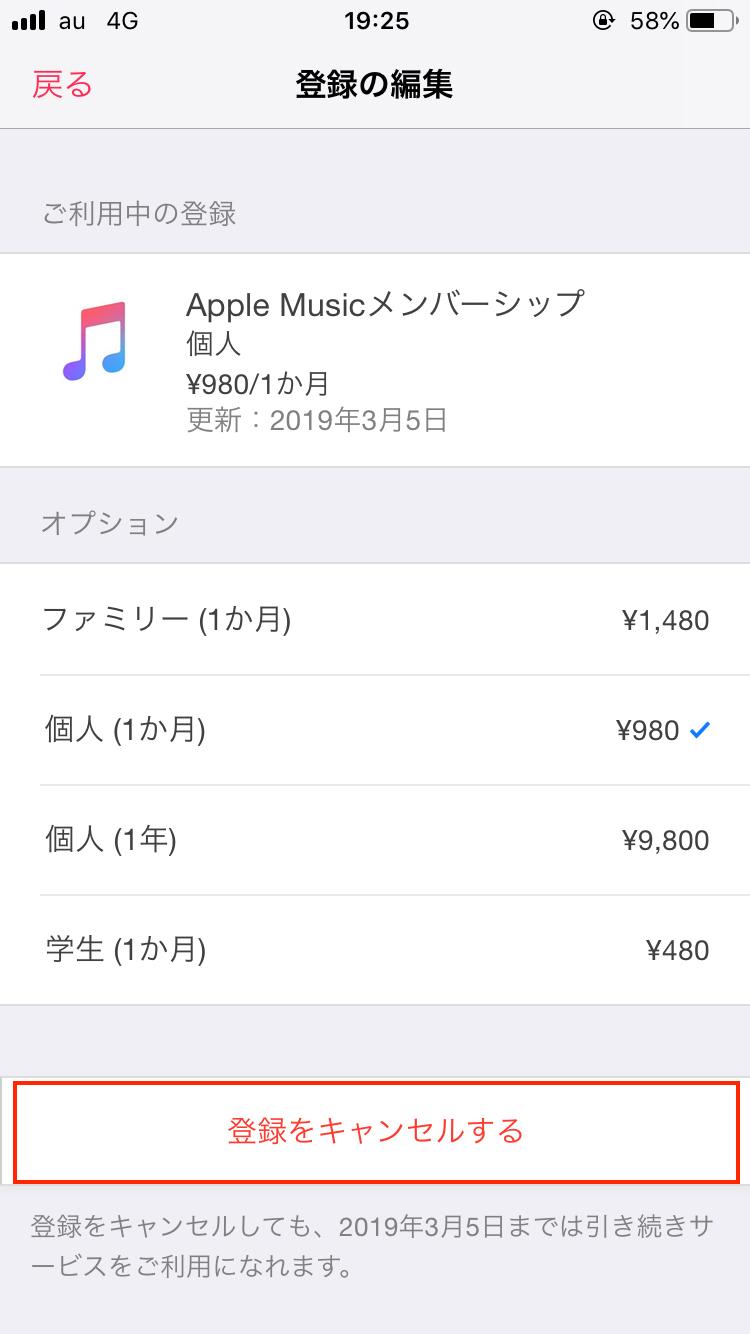 解約 できない ミュージック アップル
