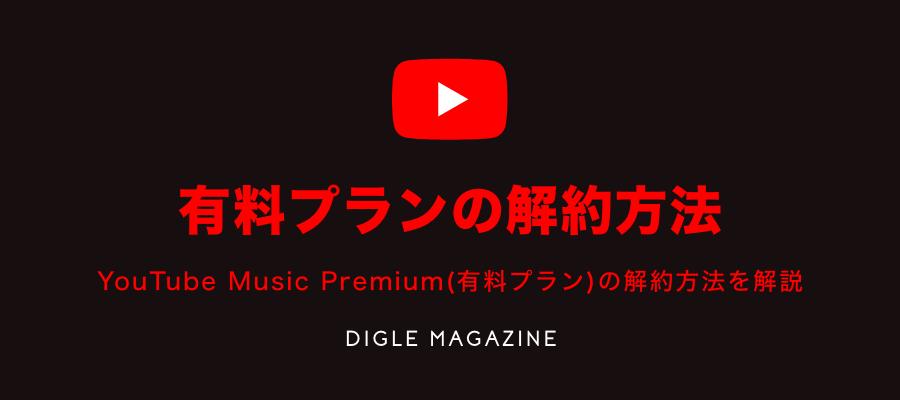 YouTube Music 有料プランの解約方法