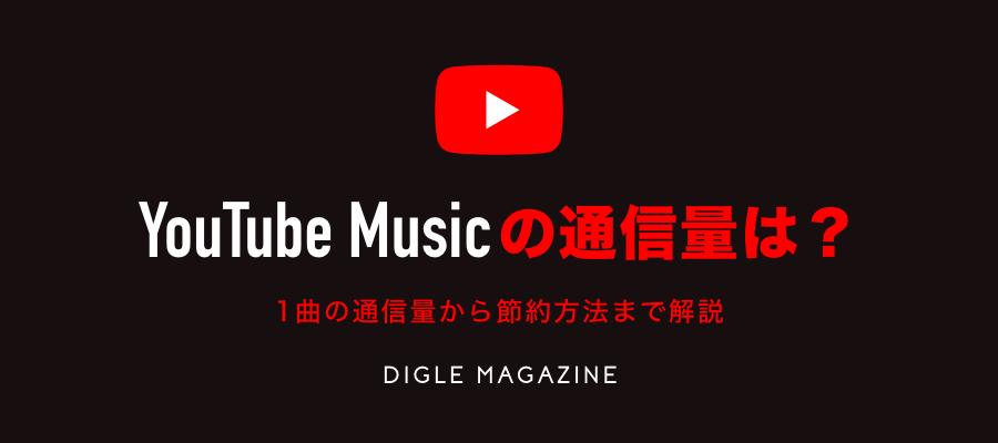 YouTube Musicのデータ通信量