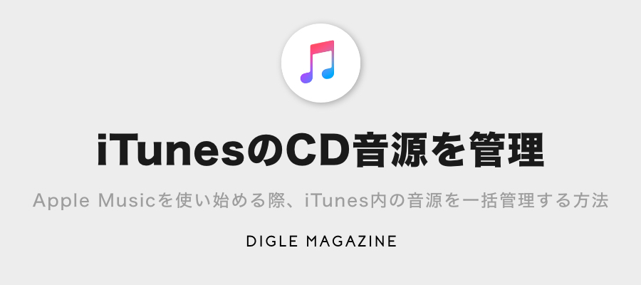 iTunesのCD音源を管理
