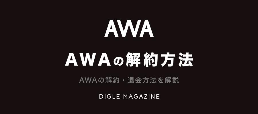 AWAの解約方法