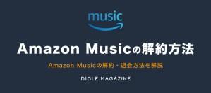 Amazon Musicの解約手順 | 解約後のデータや請求に関する不安もまとめて解消
