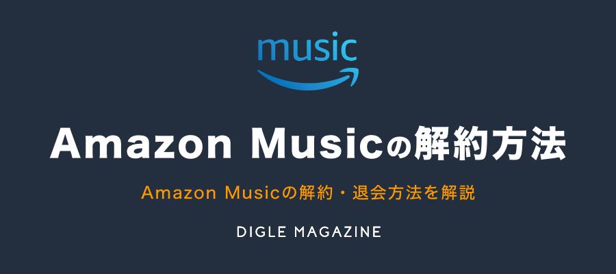 Amazon Musicの解約方法
