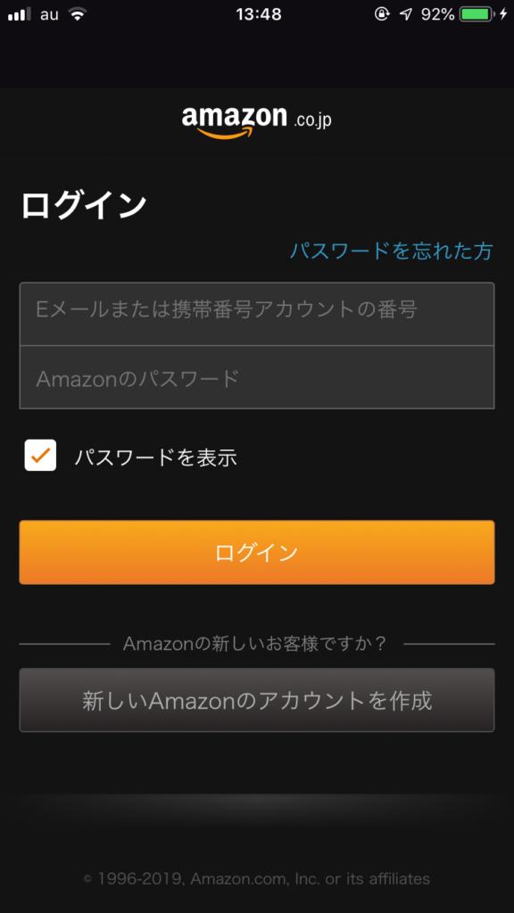 Amazon Musicのログイン画面