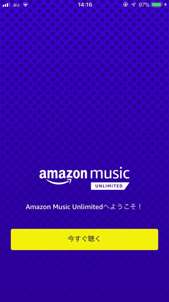 Amazon Musicを今すぐ聴く