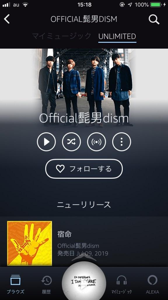 Official髭男dismのアーティストページ