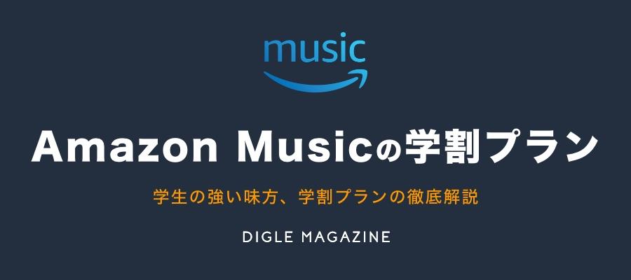 Amazon Musicの学割プラン