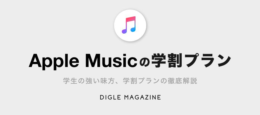 Apple Music 学生プラン