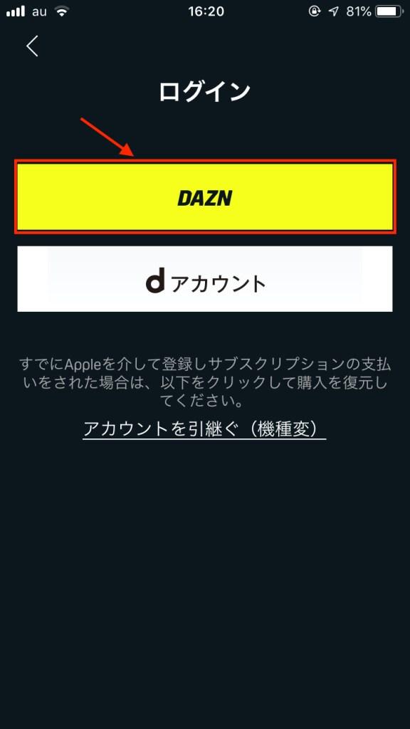 DAZNのログイン画面でDAZNを選択