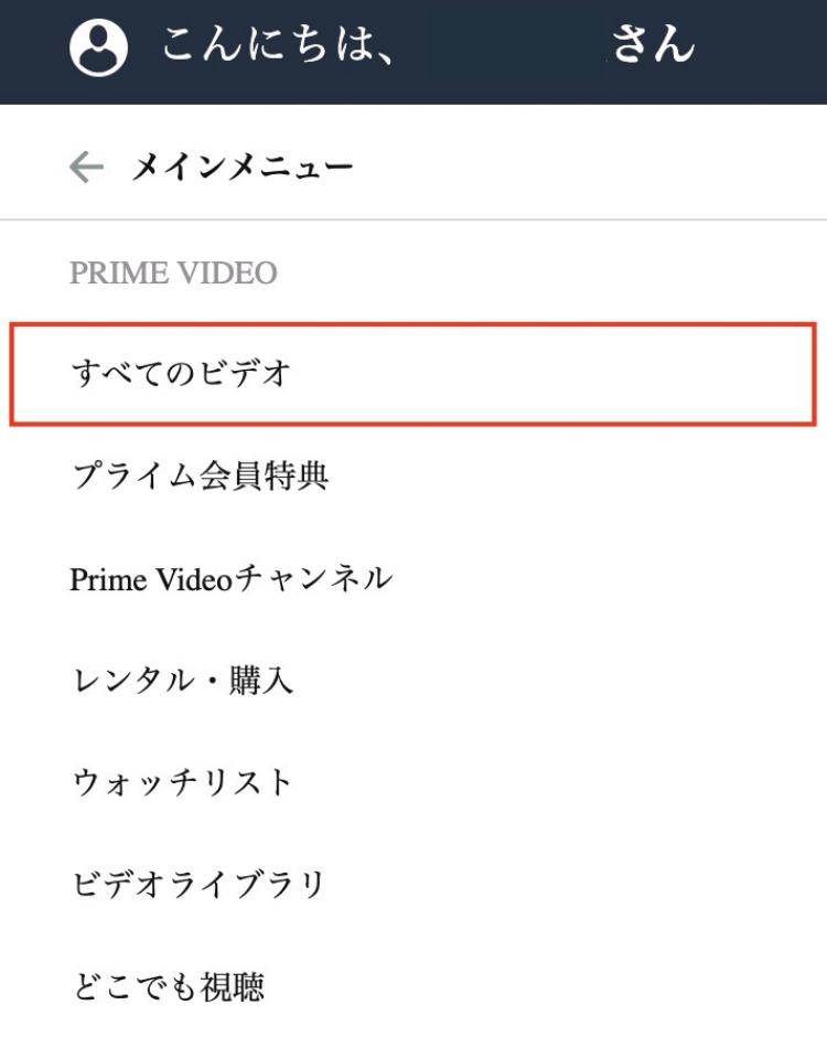 Amazon Prime Videoのすべてのビデオを選択