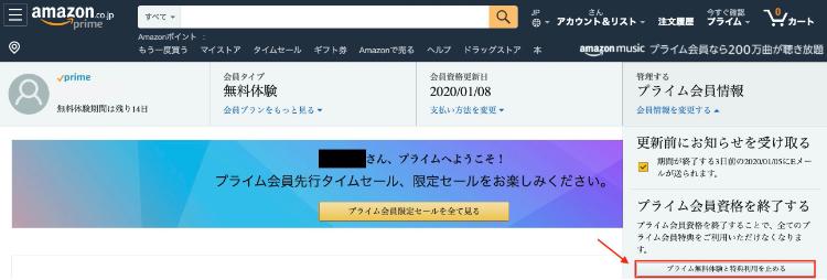 Amazonプライム会員を終了する