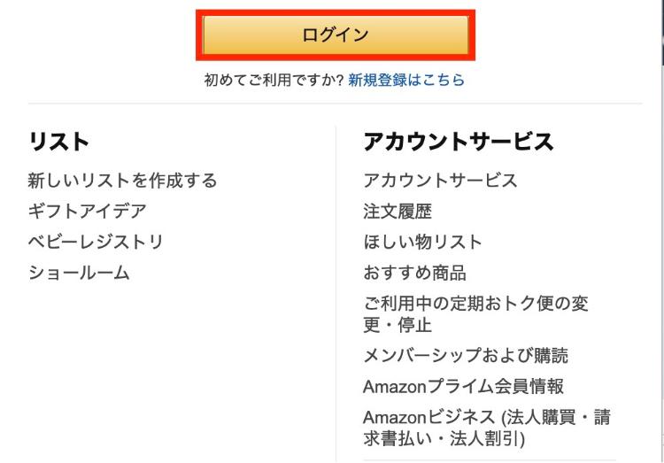 Amazonのログインを選択