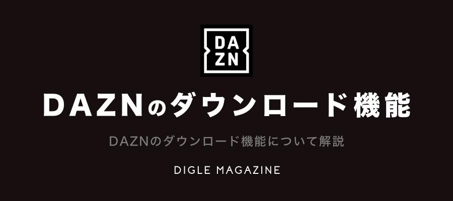 DAZNのダウンロード機能