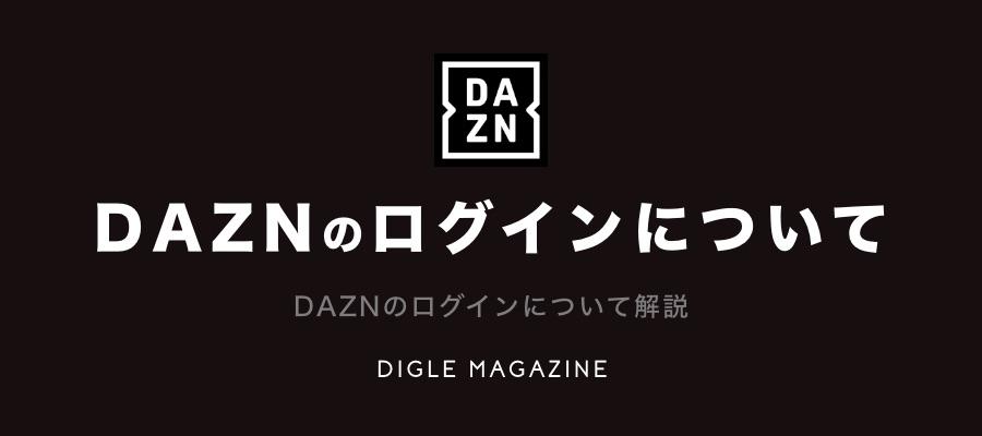 DAZNのログインについて