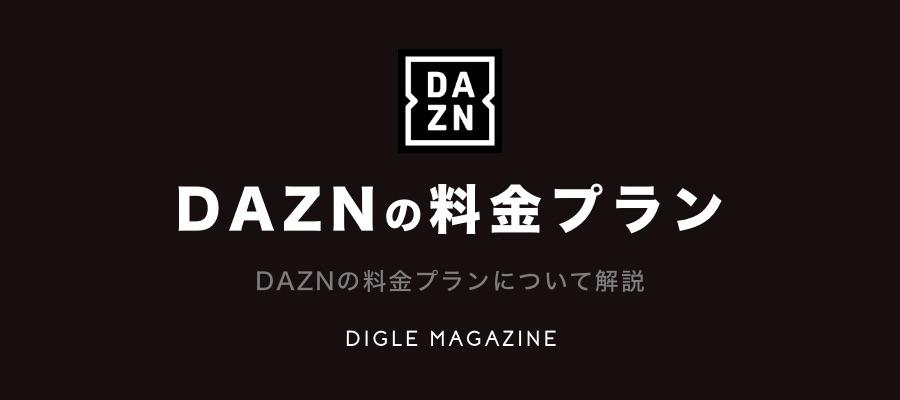 DAZNの料金プラン