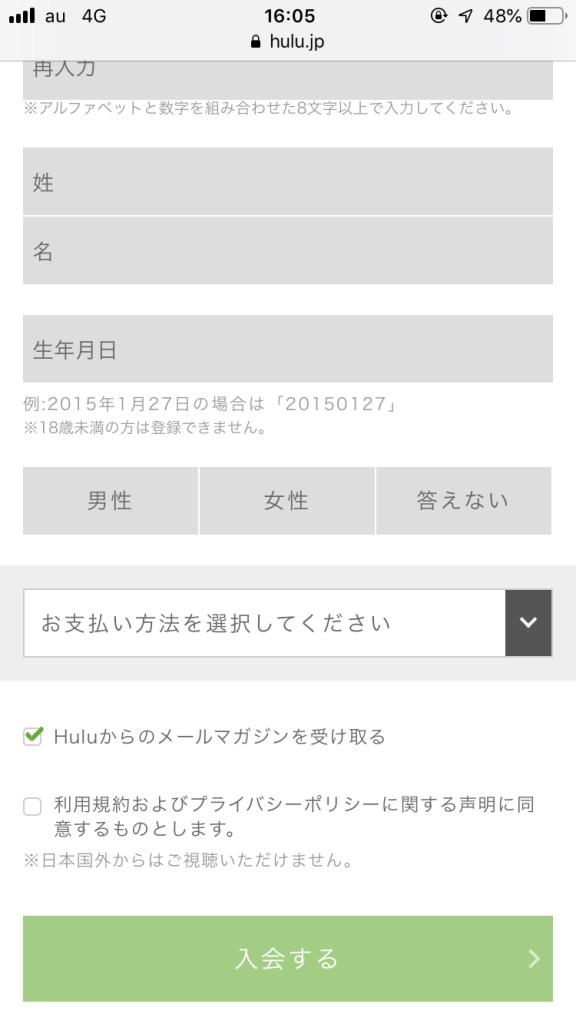 Huluの会員登録フォーム-02