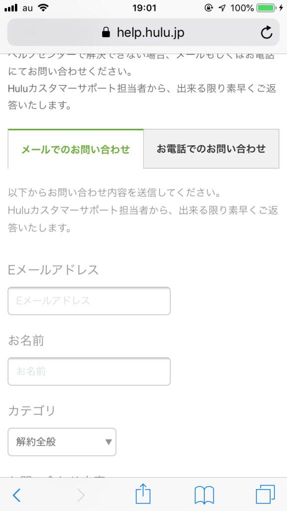 Huluのお問い合わせ方法