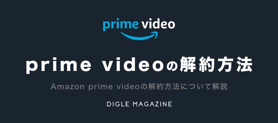 prime videoの解約方法解説