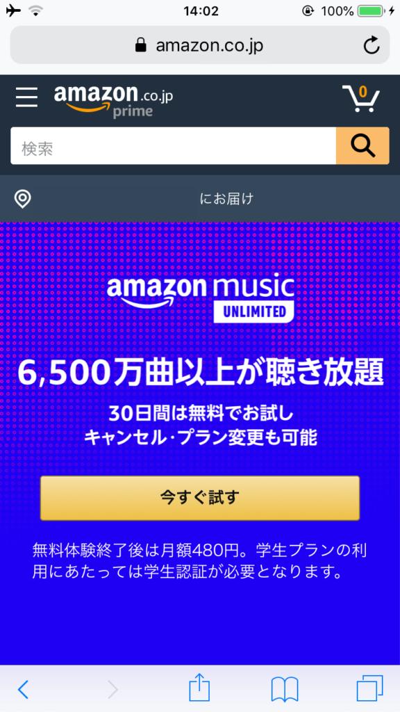 Amazon Musicの会員登録ページ