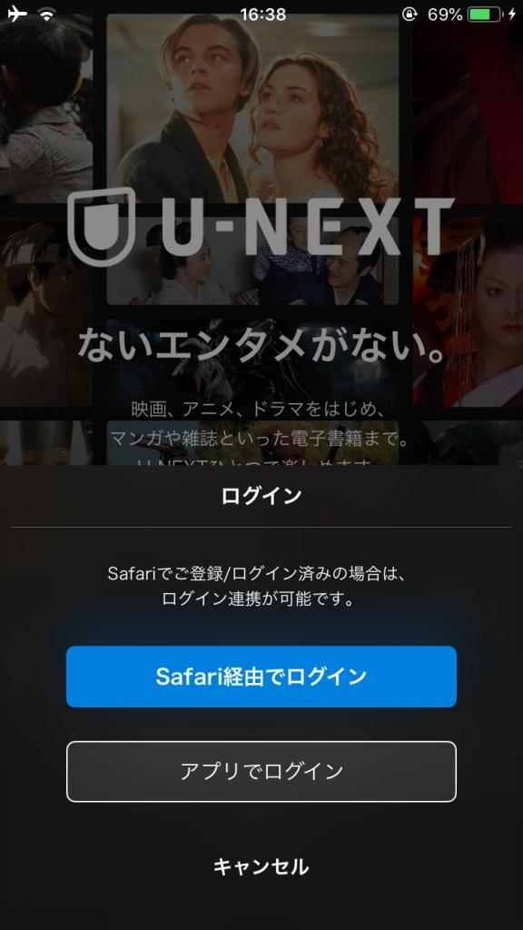 U-NEXTのログイン方法