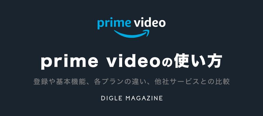 prime videoの使い方